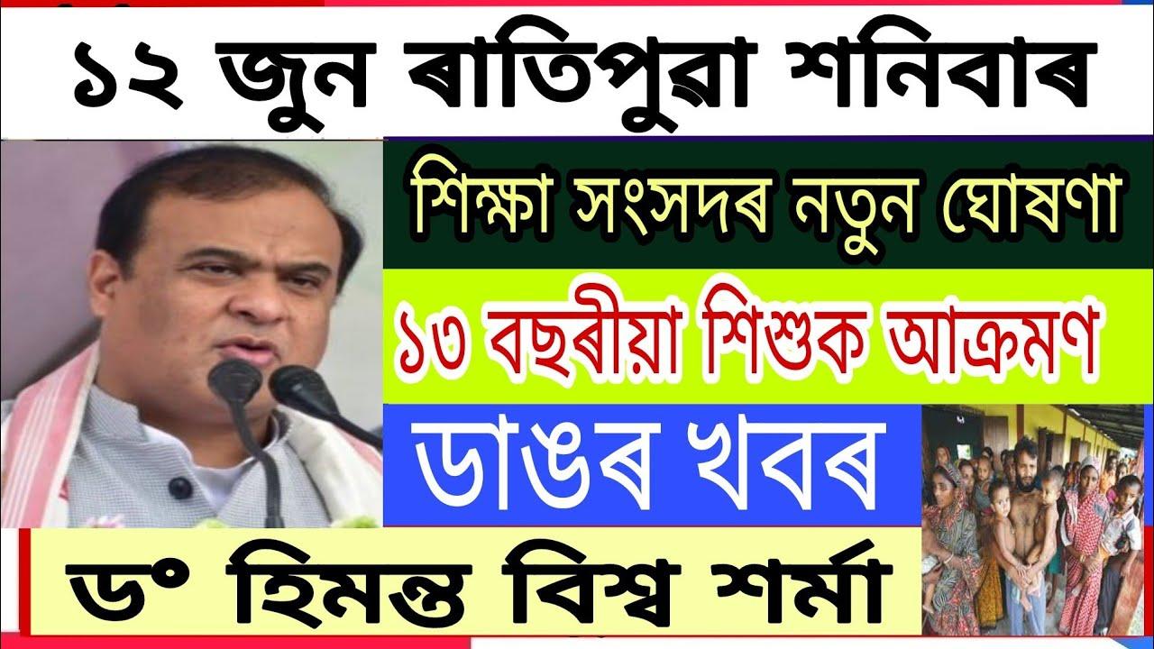 Assamese News Today    12 June Morning News/Himanta Biswa Sarama News /AHSEC News Today/Assam.