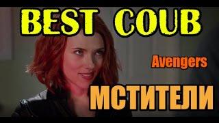 МСТИТЕЛИ Best coub, The Avengers Коуб лучшее подборки приколов +в хорошем качестве