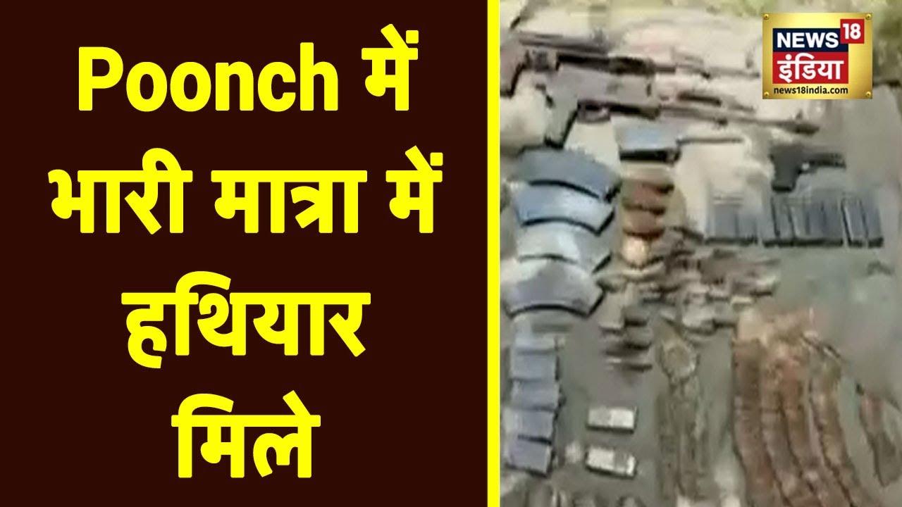 Jammu-Kashmir: Poonch में सुरक्षाबलों को मिली बड़ी कामयाबी, भारी मात्रा में हथियार बरामद