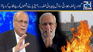 Najam Sethi Exposes India Behind Gwadar Hotel Ambush