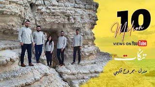 مندل ياكريم الغربي - مجروح قليبي - بتوزيع جديد - فرقة تكات - جديد 2021