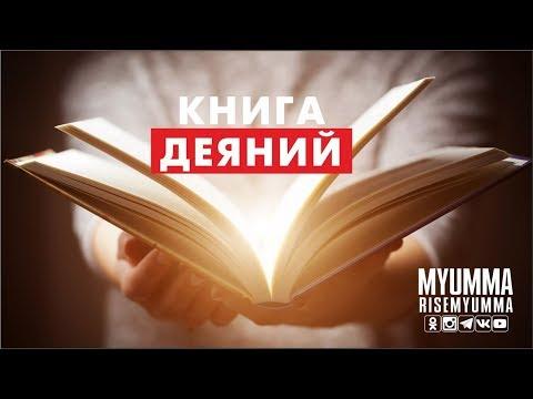 Книга Деяний после смерти