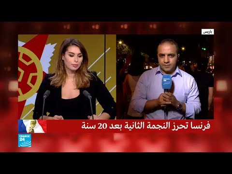 أعمال شغب تتخلل الاحتفالات بفوز فرنسا بكأس العالم  - نشر قبل 7 ساعة