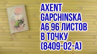 Розпакування Axent Gapchinska A6 96 аркушів в точку Різнобарвна 8409-02-А