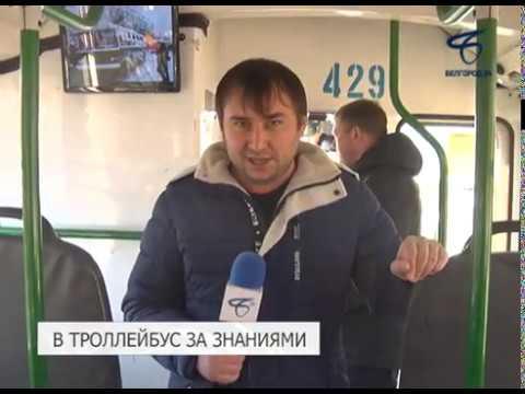 По Белгороду ездит экскурсионный троллейбус