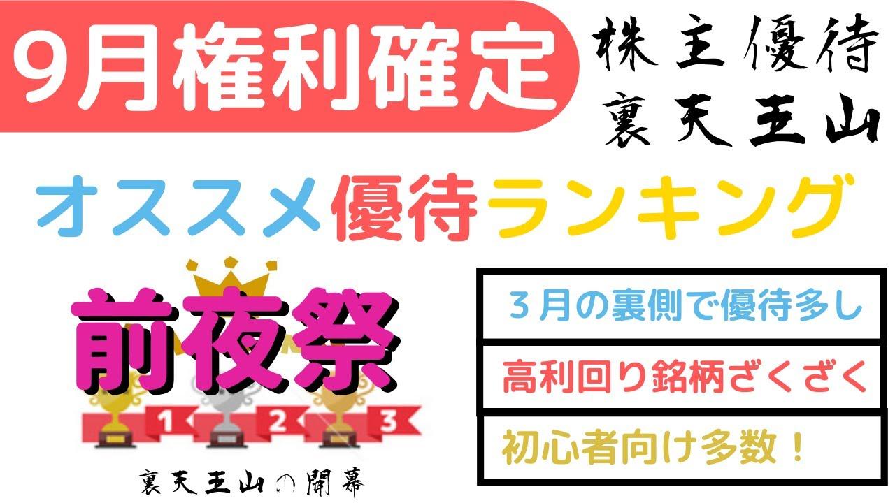 9月権利確定株主優待ランキング前夜祭