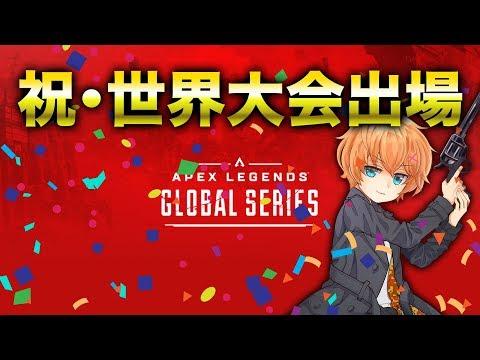世界大会出場祝賀会+リアイベの差し入れ開封配信【渋谷ハル】