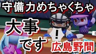 【パワプロ2018】パワフェス!若手NO.1の基礎能力、広島野間#103 thumbnail