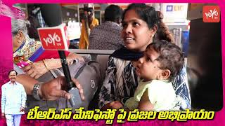 Public Opinion on TRS Party Manifesto 2018   CM KCR   Telangana Early Elections   YOYO TV Channel