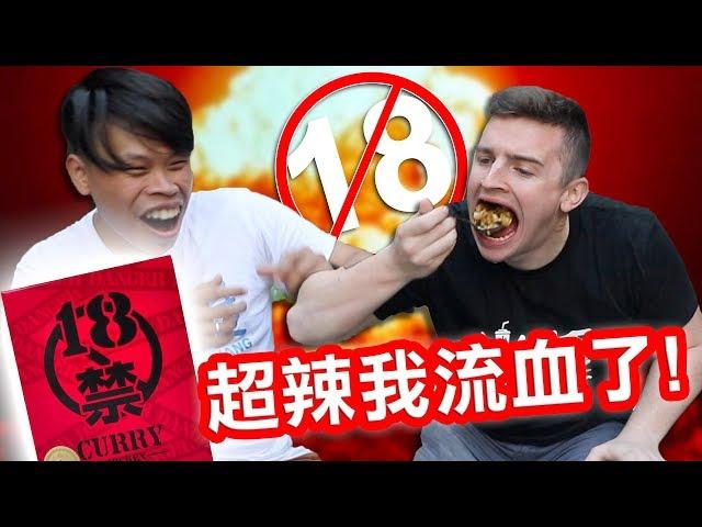 🔞 挑戰18禁咖哩 // 全世界最辣咖哩飯(吃到流血了!) 🔥 - [小貝逛台灣 #214]