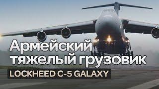 lockheed C-5 Galaxy. Армейский грузовик