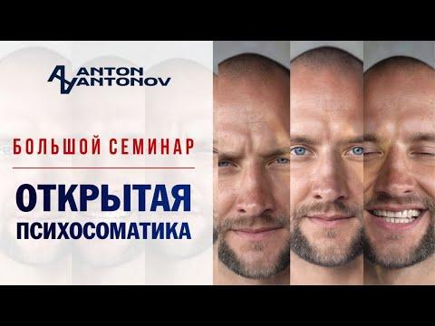 Открытая психосоматика /Антон