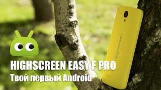 Highscreen Easy F Pro - твой первый Android