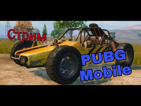 Идём в топ! тестим обнову в PUBG Mobile! новый режим! +редкие кастомки пубг.!