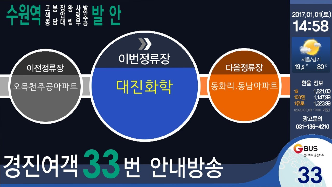 경진여객 33번 안내방송 (고색동~발안 구간)