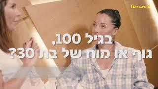 ״שיחות כרית עם קארן״ עונה 1, פרק 4:10  מה עדיף להיות נחשקת או מוערכת