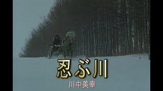 忍ぶ川 (カラオケ) 川中美幸