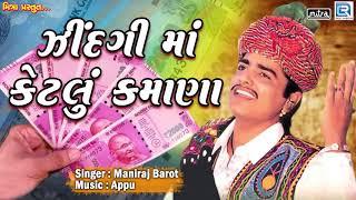 Zindagi Ma Ketlu Kamana Maniraj Barot | Popular Gujarati Song | FULL Audio | RDC Gujarati