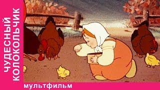 Чудесный Колокольчик. Советские Мультфильмы. Старые Русские Мультики. Мультики для Детей. StarMedia