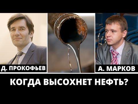 Нефть высохнет вместе с нами / Экономист Дмитрий Прокофьев