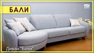 ДИВАН «Бали». Обзор дивана «Бали» от Пинскдрев в Москве