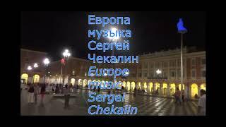Европа.  Музыка Сергея Чекалина. Europe. Music by Sergei Chekalin.
