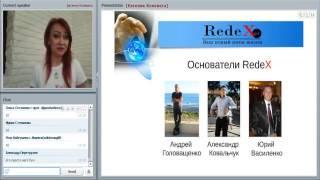 RedeX Презентация по маркетингу Супер спикер Евгения Коневега 08 11 2016