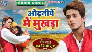 Odhaniye Me Mukhda - Mili Ta Mili Na Ta Jai Shiyaram - Bhojpuri Superhit Song 2020