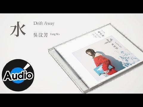 吳汶芳 Fang Wu - 水 Drift Away(官方歌詞版)