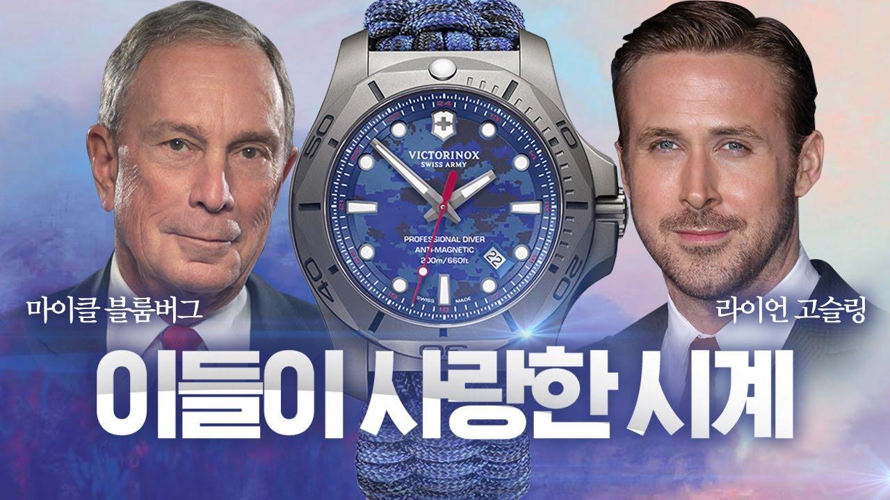 라이언 고슬링이 사랑한 시계, 빅토리녹스 이녹스 프로페셔널 다이버 언박싱
