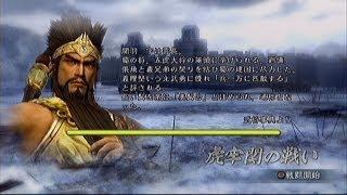 [関羽]の『虎牢関の戦い』は2話目。 [関羽]自身が強いのでそれほど苦戦...