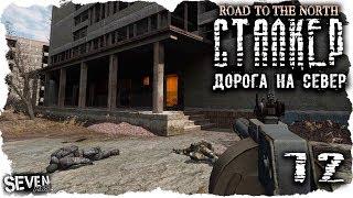 S.T.A.L.K.E.R. Дорога на север #12
