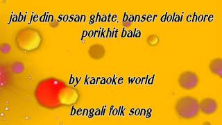 Jabi jedin sosan ghate, banser dolai chore by parikhit bala bangla folk karaoke