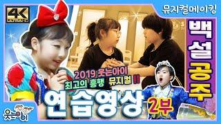 """[2019웃는아이TV]오글오글 뮤지컬""""백설공주"""" 연습영…"""