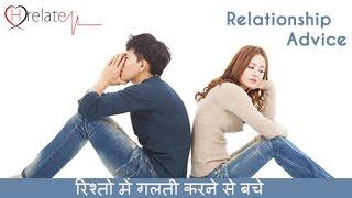 Relationship Advice in Hindi: Rishto Mai Galti Karne Se Bache