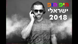 🎧🎼 ♫ DJ Sagiv.s - Israeli HipHop - סט היפ הופ ישראלי 2018 🎧🎼 ♫