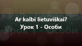 Литовська мова: Урок 1 - Особи
