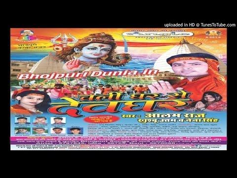 Kanwar 2015 | Panchar Bam | Dj | Chala Ghar Se deoghar | Alam Raj