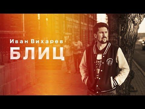 Премьера! Иван Вихарев - Блиц