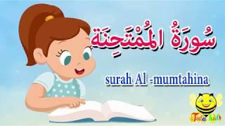 سورة الممتحنة - جزء قد سمع - قرآن كريم مجود للاطفالQuraan for kids