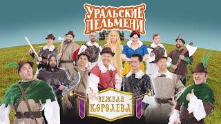 Нежная королева — Уральские Пельмени