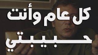 كل عام وأنت حبيبتي - نزار قباني | إلقاء :  يزيد حديد
