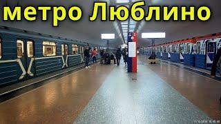 метро Люблино выход в город // 11 декабря 2019