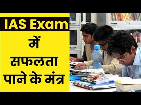 IAS Exam में सफलता पाने के मंत्र || Tips To crack the UPSC exam ||  IAS 2021 || PRABHAT EXAM