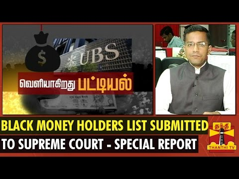 Special Report - Black Money Holders List Submitted To Supreme Court : Thanthi TV