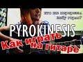 Как играть PYROKINESIS КТО ЖЕ ПЕРЕРЕЗАЛ НЕБУ ГОРЛО Разбор на гитаре mp3