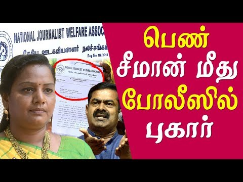Tamil  news live Seeman interview in Puthiya Thalaimurai -  police complaint against Seeman and thirumurugan Gandhi      lady police complaint against Seeman  and thirumurugan Gandhi,  in her complaint she had mentioned that,  both Seema and thirumurugan Gandhi are insulting the integrity of Indian Army,  and she also contemed  the statements of Seema and thirumurugan Gandhi that,Indian Army is used for political purpose  Seeman interview in Puthiya Thalaimurai,  Seema interview,  Seeman speech, Seeman latest speech, Seeman,  thirumurugan Gandhi,  thirumurugan Gandhi latest speech, Thirumurugan Gandhi speech,    More tamil news tamil news today latest tamil news kollywood news kollywood tamil news Please Subscribe to red pix 24x7 https://goo.gl/bzRyDm  #tamilnewslive sun tv news sun news live sun news