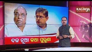 Baijayant, Dama & their new political party... || News Pulse