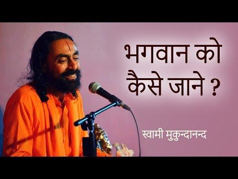 भगवान को कैसे जाने ? How to know God? by Swami Mukundananda