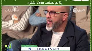 الشيخ فزازي لوالي قسنطينة...من يستفيد من السكن الإجتماعي إذا لم يستفد هؤلاء الفقراء
